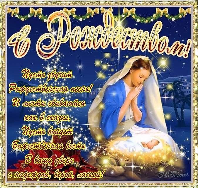 Красивые рождественские поздравления