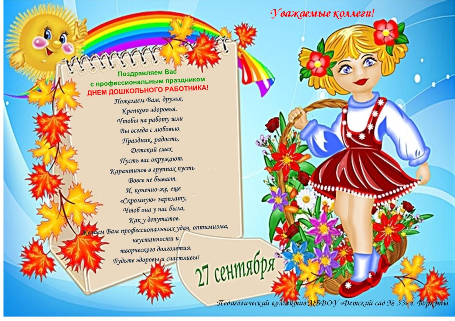 День воспитателя 2017: открытки и поздравления в стихах и прозе