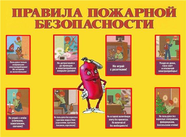 Инструкции школьников для по ппб